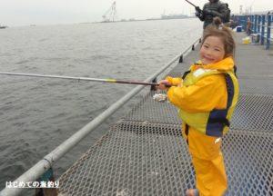 はじめての海釣り