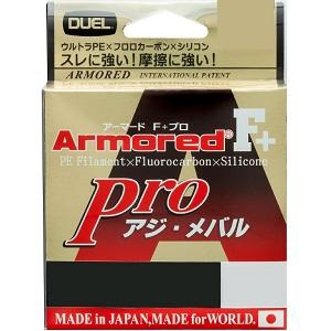 デュエル Armored F+ Pro アジ・メバル