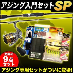 アジング入門セットSP