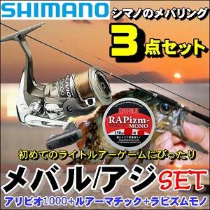 シマノ メバルセット S70UL