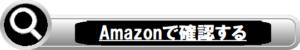 Amazonボタン