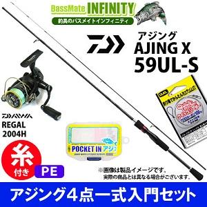 【PE0.4号(100m)糸付き】【アジング入門4点一式セット】