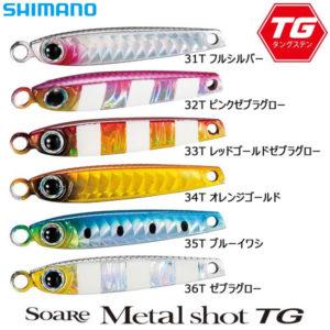 アジングルアーおすすめランキングシマノ メタルジグ ソアレ メタルショット TG SS-203Q