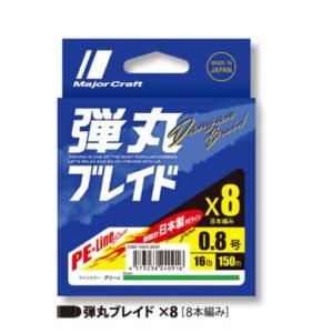 メジャークラフト PEライン 弾丸ブレイド 8本編み 150m