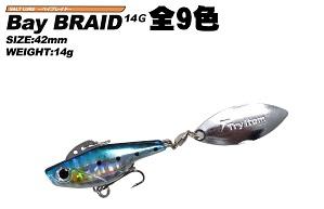 【Cpost】スピンテールジグ ベイブレード baybraid 14g