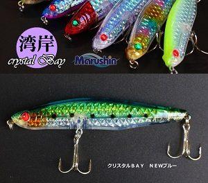 マルシン漁具 クリスタル ベイ
