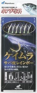 ハヤブサ HS100 小アジ専科ケイムラサバ皮レインボー7-1.5