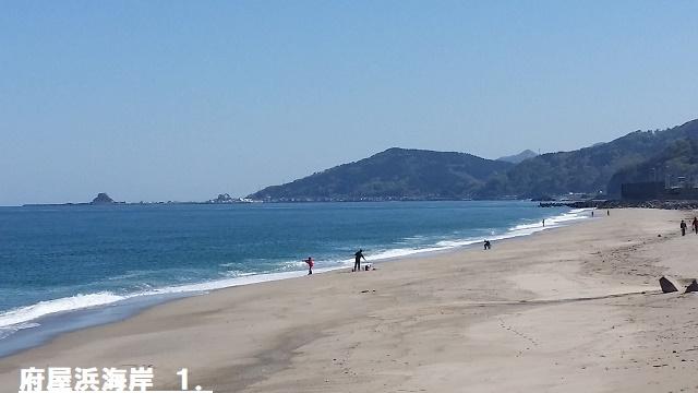 府屋浜海岸1