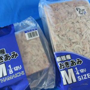 オキアミ冷凍ブロック
