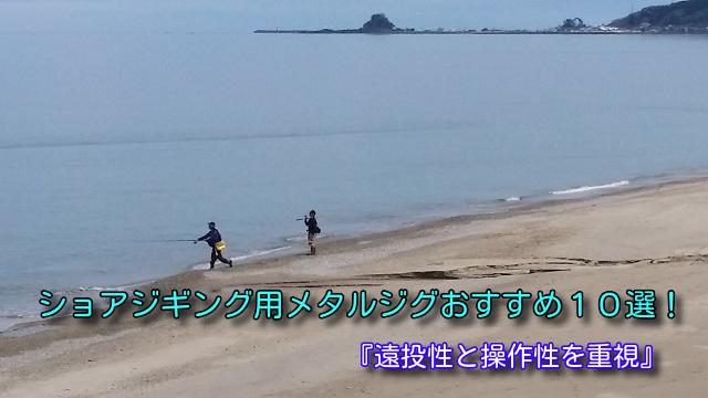 ショアジギング用メタルジグおすすめ10選