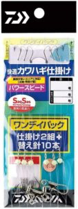 ダイワ 快適カワハギ仕掛け ワンディパックSS スピード 7.5