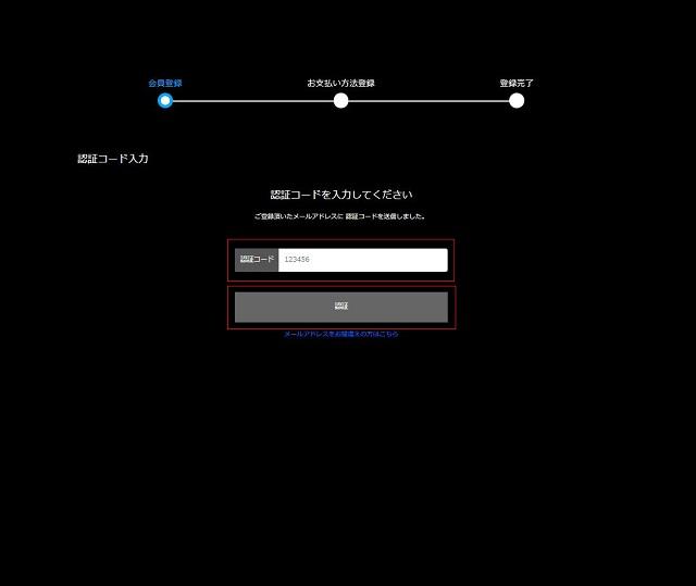 認証コード送信画面