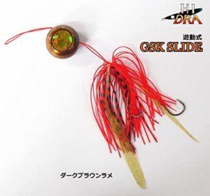 マルシン漁具 ハイドラ (HI-DRA) GSKスライド [60g。・ダークブラウンラメ] (GSK SLIDE) ・遊動式鯛ラバ