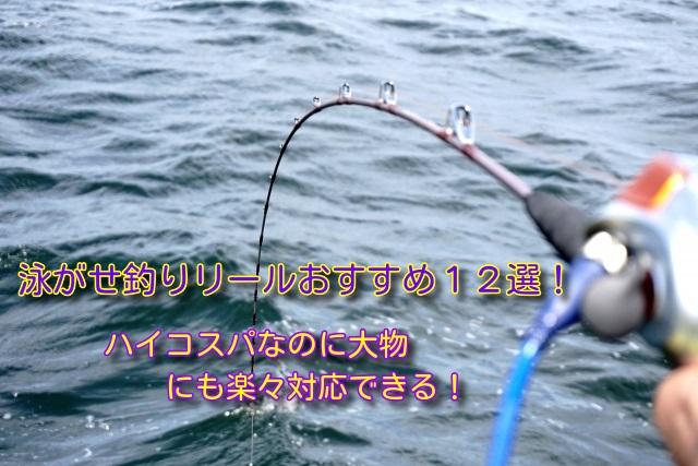泳がせ釣りリールおすすめ