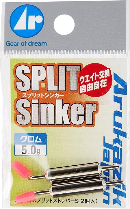 Arukazik Japan(アルカジックジャパン) スプリットシンカー 5.00g