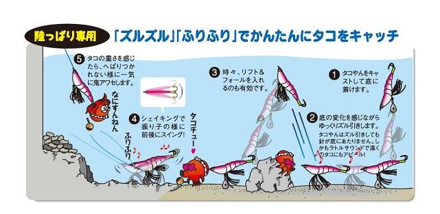 陸っぱりで「ズルズル」「ふりふり」で簡単にタコをキャッチ。(画像は2.5号~3.5号のイメージです)