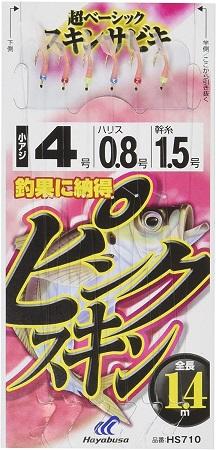 ハヤブサ HS710 これ一番 ピンクスキンサビキ 6本鈎