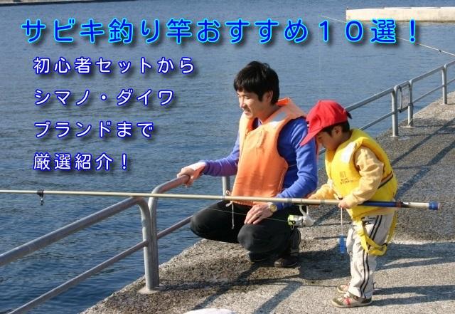 サビキ釣り 竿 おすすめ タイトル画像