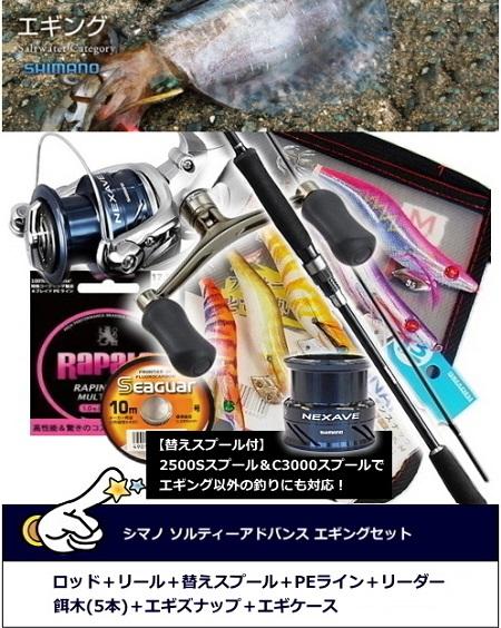 シマノ ソルティーアドバンス エギング セット (83Mタイプ) 【エギング入門 12点セット】
