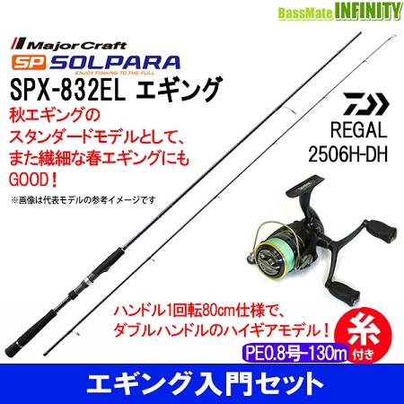 メジャークラフト ソルパラ SPX-832EL+ダイワ 16 リーガル 2506H-DH