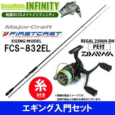 メジャークラフト ファーストキャスト FCS-832EL+ダイワ 16 リーガル2506H-DH