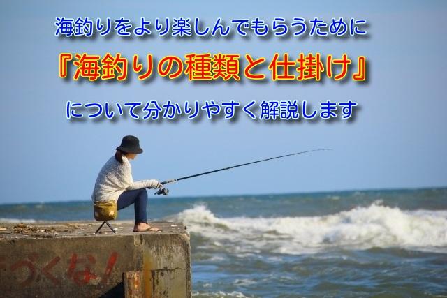 海釣りの種類と仕掛け タイトル画像