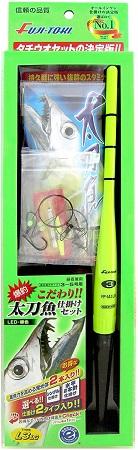 冨士灯器 太刀魚セット タイプL3 LG 緑